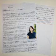 初の海外取材【ジャパンタイムズ】様に、掲載いただきました!