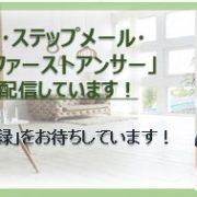 7月28日多摩信用金庫 すまいるプラザ府中店様でセミナーを開催します!